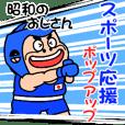 昭和おじスポーツ【ポップアップ】