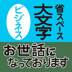 【省スペ】シンプル敬語 ビジネス