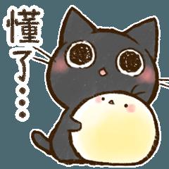 小萩黑貓。2~親切問候~