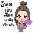 Share stickers V.Grean by chirata