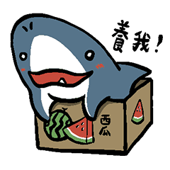 サメのサミ!!!3