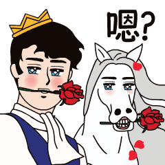 專屬男友NAMCHINI 王子篇
