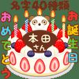 誕生日ケーキに名字を添えて4