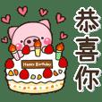 Pig Birthday