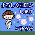 「ひろみ」「HIROMI」が使う名前スタンプ