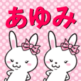 超★あゆみ(アユミ)なウサギ