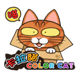 卡拉貓 COLOR CAT