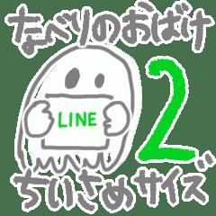 なべりのおばけ(ちいさめ)2