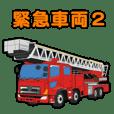 緊急車両スタンプ2 消防車パトカー救急車