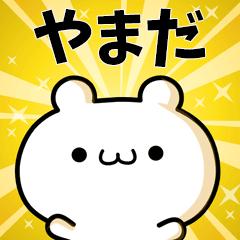 สติ๊กเกอร์ไลน์ To Yamada.