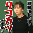 TBS金曜ドラマ『リコカツ』