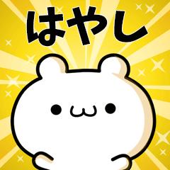 สติ๊กเกอร์ไลน์ To Hayashi.