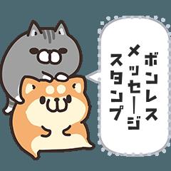 Plump dog&cat message sticker