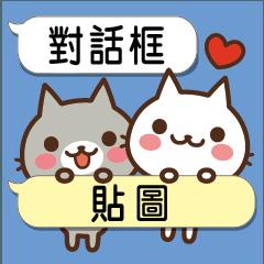 罐頭貓咪【對話框】