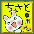 Very convenient! Sticker of [Chisato]!