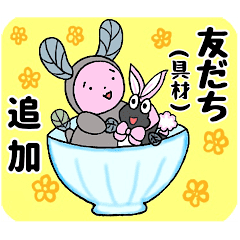 うなウサギさんとウサうなぎさん