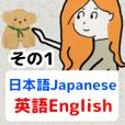 みんなの英語 その1