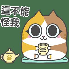 辛卡米克屁貓動滋胖胖貼圖