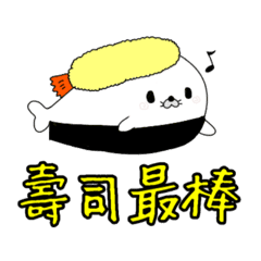 アザラシのすしくん(中国語)