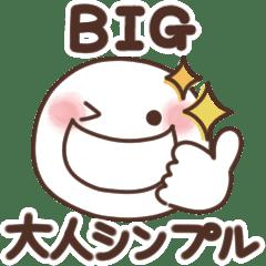 【BIG】ほのぼのスマイル♡大人のシンプル