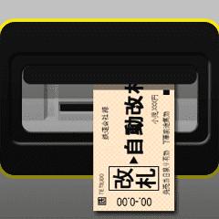 自動改札(入口 1)