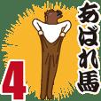 あばれ馬4