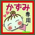 Convenient sticker of [Kazumi]!