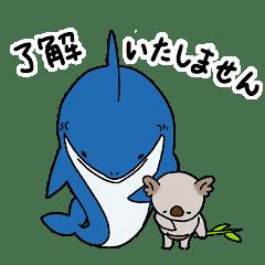 コアラとサメの不思議な仲間たち(敬語)