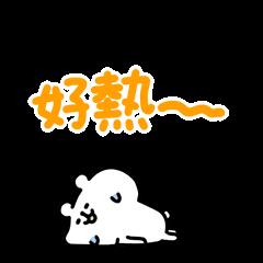 悠哉小白熊 夏日篇