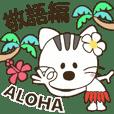 アロハ~♪この猫、鼻でかぁーー2!敬語編