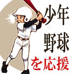 少年野球を応援する母のためのスタンプ・1