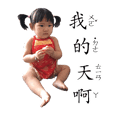 Dear daughter-BUBU