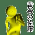 黄金の佐藤