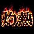 SHAKUNETSU