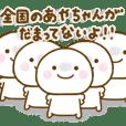 ayachan stamp