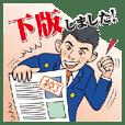 【業務連絡】印刷業界用語スタンプ