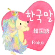Roko Sticker no.7(Korean/Japanese)