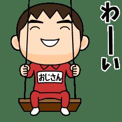 芋ジャージの【おじさん】♂子供時代