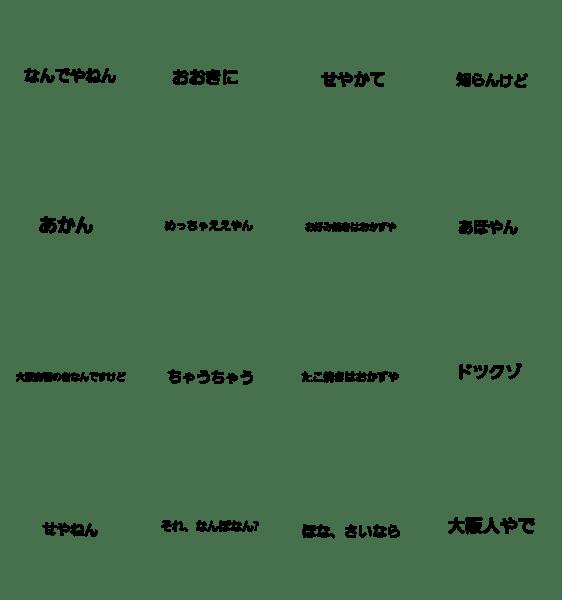 「関西弁スタンプ。。」のLINEスタンプ一覧
