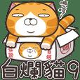 臭跩猫爱呛人9-白烂猫超白烂