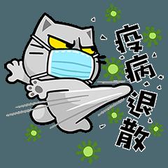 貓爪抓 -團結抗疫抓-