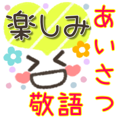 Simple cute honorific greetings