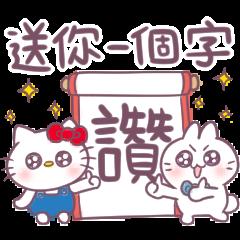 Hello Kitty&不死兔 烙台語篇