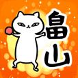 畠山さん専用スタンプ.