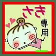 Convenient sticker of [Saki]!