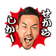 Maya Yoshida's official stickers