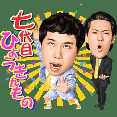 Shimofuri Myojo Talking Stickers