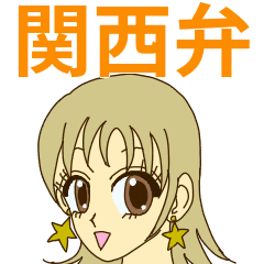 可憐な女の子♪関西弁♪