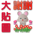Super practical big stickers-cute mouse