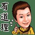 TANG MEI YUN TAIWANESE OPERA-PART1